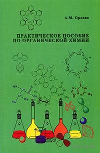 Орлова А.М. Практическое пособие по органической химии